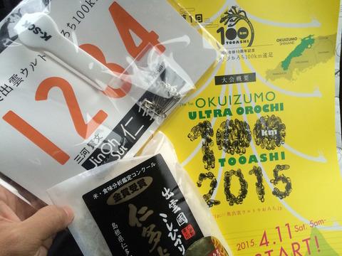 写真 2015-04-10 17 57 54