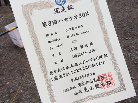 写真 2016-04-03 12 16 43