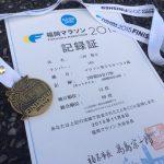 念願のサブ3へ!福岡マラソン2015(レース後編)
