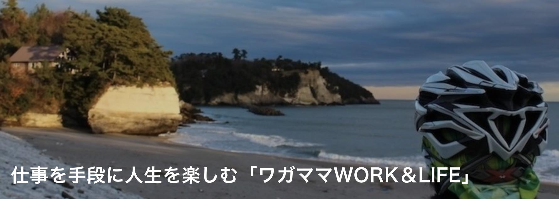 仕事を手段に人生を楽しむ「ワガママWORK&LIFE」