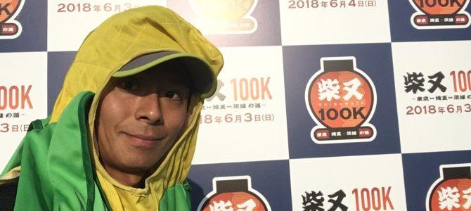 走り終えれば焼きトウモロコシ!?『柴又100K』を今年も走ってきた(2018)