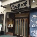 【居酒屋】京成高砂「居酒屋うみぼうず」