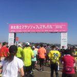 ラン&食の祭典「東北風土マラソン2015」を走ってきた!