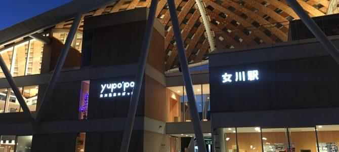 宮城県・女川町で『フリーライター祭り』開催!前日にはランニングイベントも