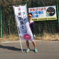 南三陸から登米市へ…東北風土マラソンの特別企画!1週間の宮城出張Part3