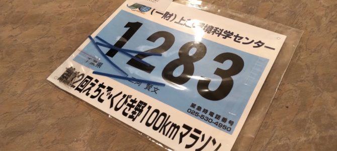 残念!初の新潟レース「えちご・くびき野100kmマラソン」中止