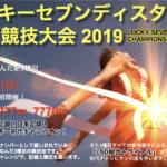 【お知らせ】7/7(日)『ラッキーセブンディスタンス陸上競技大会2019』ゲスト出場決定!