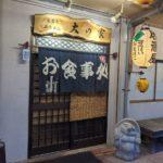 【蕎麦・居酒屋】千葉ニュータウン中央「大の家」