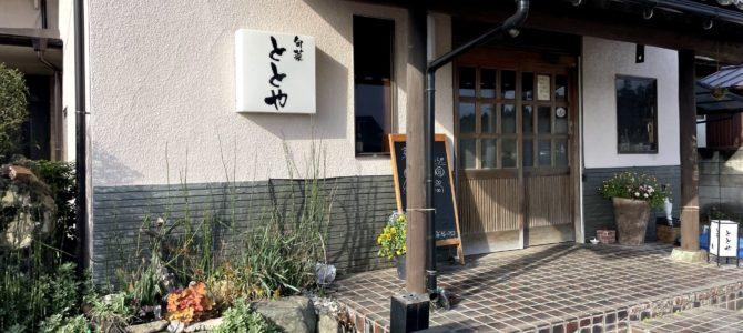 【居酒屋】千葉ニュータウン中央「旬菜 ととや」